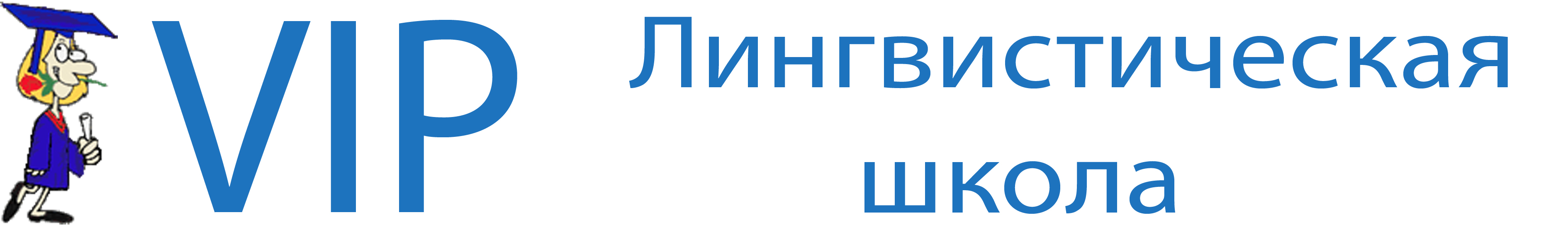 Лингвистическая школа VIP